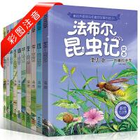 法布尔昆虫记全套10册注音版 一年级课外书儿童绘本1-3年级小学生课外阅读书籍少儿文学读物6-12周岁童书 宝宝故事书3-6岁励志图书