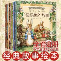 彼得兔的故事绘本全集8册比得兔和他的朋友们注音 一年级课外阅读书籍 儿童故事书 3-6-12周岁绘本少儿图书 小学二年