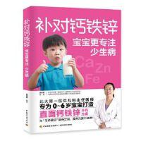 [二手旧书9成新]补对钙铁锌宝宝更专注少生病,梁芙蓉,9787518423552,中国轻工业出版社