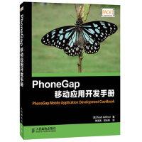 PhoneGap移动应用开发手册