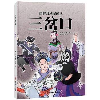 国粹戏剧图画书:三岔口 中国传统戏剧图画书的创新尝试,权威改编,经典绘释,让孩子们亲近国粹艺术,亲近传统文化!