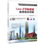 Low-E节能玻璃应用技术问答・玻璃生产节能降耗技术问答丛书