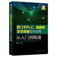 西门子PLC触摸屏及变频器综合应用从入门到精通 西门子S7-200 SMART PLC编程入门教程书籍 变频器plc编程