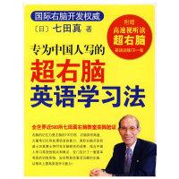 【旧书二手书8成新】专为中国人写的超右脑英语学习法 (日)七田真 袁静 南海出版社 9787544