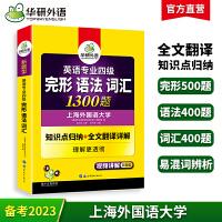 正版 2021华研外语专四完形语法词汇1300题 英语专业四级完型语法词汇专项训练书 可搭大学英语2020专4真题新题型
