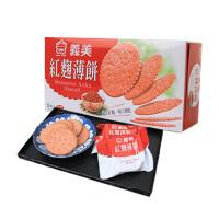 义美 红曲薄脆饼干大礼盒240g*12盒 台湾进口休闲零食