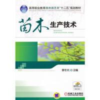 【正版二手书9成新左右】苗木生产技术 蔡冬元 机械工业出版社