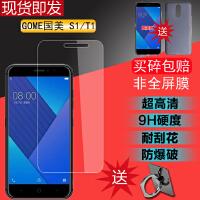 钢化玻璃膜国美T1手机钢化膜GM2017D07A手机保护膜高清防爆