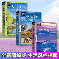 套装3册全球最美的100个地方+走遍中国+中国最美的100个地方 山水奇景民俗民情图说天下国家地理世界自助游旅游旅行指南书感受山水奇景民俗民情 游遍2016国内世界自助游旅