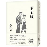 包邮台版 半生缘 张爱玲百岁诞辰纪念版 皇冠文化 小说 原版 现货