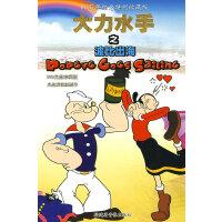 迪斯尼经典卡通美绘故事:大力水手之波比出海DVD读本