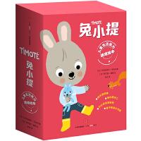兔小提儿童生活能力游戏绘本(共11册)