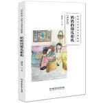 林海音儿童文学精选集(彩绘版)――奶奶的傻瓜相机