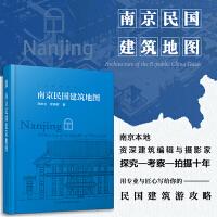 """南京民国建筑地图(迄今独树一帜的南京民国建筑自助游口袋本,""""想看南京民国建筑,有这一本书就够了"""")"""