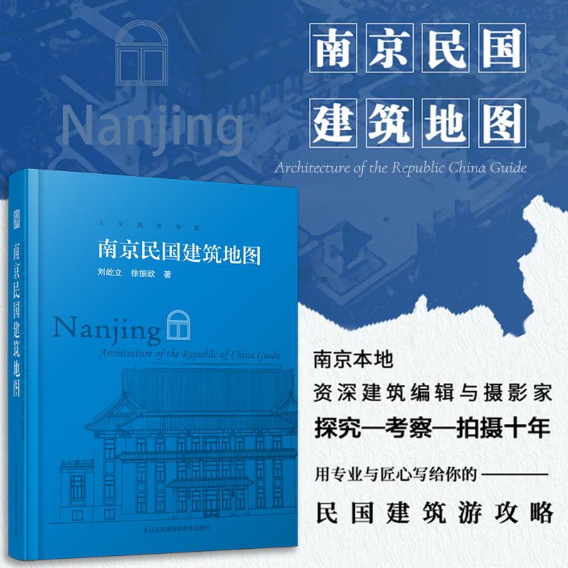 """南京民国建筑地图(""""想看南京民国建筑,有这一本书就够了"""") 由南京本土""""地头蛇""""原创的图文并茂且便携口袋本汇集了南京民国建筑的全部精华"""