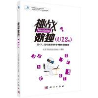 挑战数独(U12组)――2017、2018北京市中小学数独比赛题集