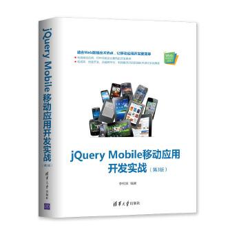 Mobile移动应用开发实战(第3版)(pdf+txt+epub+azw3+mobi电子书在线阅读下载)