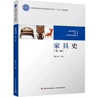 家具史 第二版 陈于书 著 西方古典家具中国传统家具现代家具款式造型设计制作教程书籍 实木家具定制家具款式造型设计参考