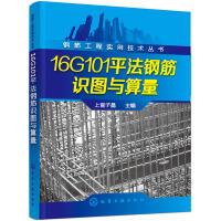 16G101平法钢筋识图与算量 平法识图与钢筋计算 建筑钢筋识图教程 平法钢筋识图算量 平法图集16g101-1-2-