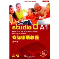 交际德语教程(1)学生用书(附光盘)