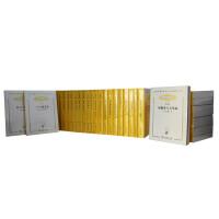 汉译世界学术名著丛书・分科本・历史类(120年纪念版,135种共190册)