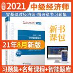 2021中级经济师精选章节习题集经济基础知识(中级)