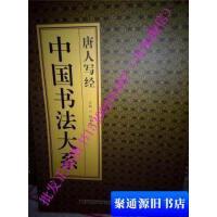 【旧书二手9成新】中国书法大系�D唐人写经(正版包邮 高清印刷 翰墨收藏珍品) /鲍