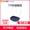 【苏宁易购】TP-Link 无线路由器450M穿墙高速家用光纤 TL-WR886N宝蓝