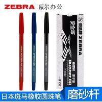 zebra斑马牌R-8000橡胶圆珠笔0.7mm 10支1盒