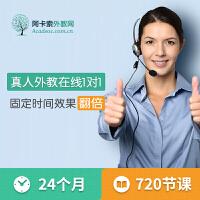 阿卡索 在线外教日常英语口语陪练 一对一真人在线 24个月720节课