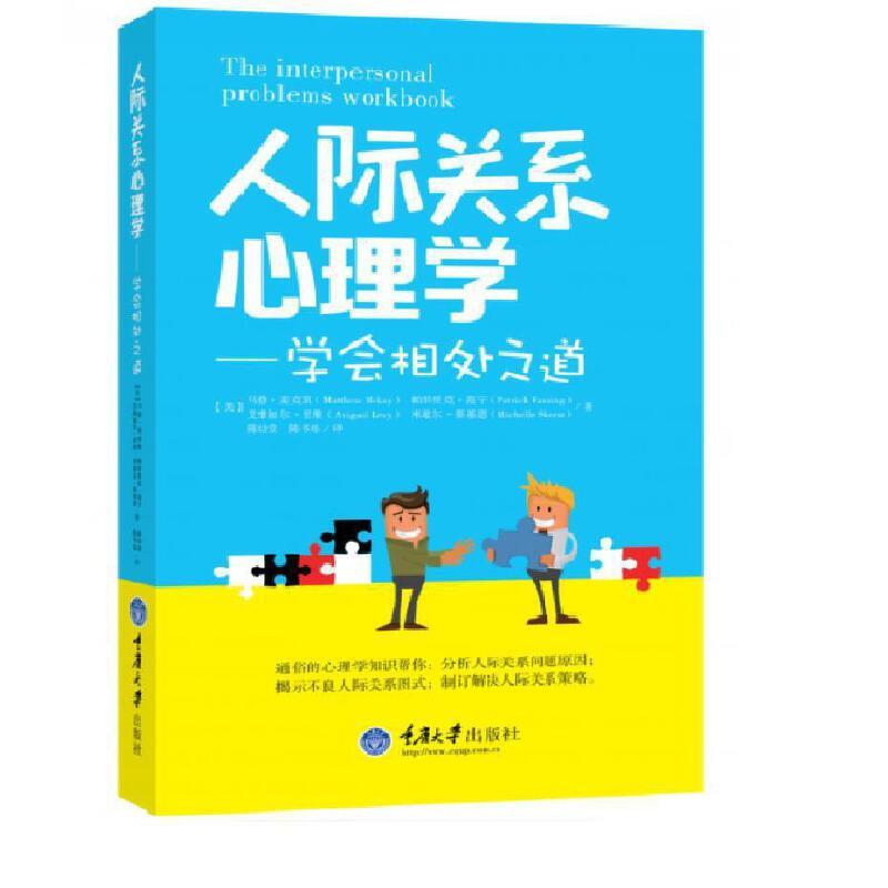 人际关系心理学:学会相处之道 接纳承诺疗法创始人海斯极力推荐的人际关系问题自助书,鹿鸣心理系列丛书