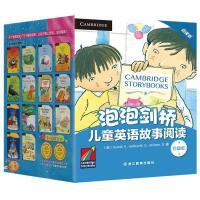 [包邮]泡泡剑桥儿童英语故事阅读:珍藏版 少儿英语【新东方专营店】