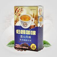 台湾伯朗咖啡 速溶三合一咖啡(蓝山风味) 即溶189g盒装21g*9条
