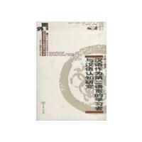 汉语作为第二语言的学习者与汉语认知研究 王建勤 商务印书馆发行