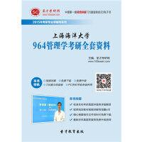 2019年上海海洋大学964管理学考研全套资料/964 上海海洋大学/964 管理学配套复习资料/考试用书配套教材/2