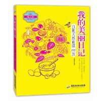 【收藏品旧书】我的美丽日记:自制天然面膜100款 优图生活 广东旅游出版社 9787807665250