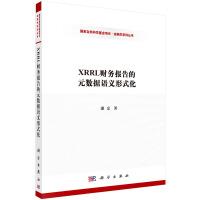 XBRL财务报告的元数据语义形式化