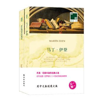 马丁伊登(pdf+txt+epub+azw3+mobi电子书在线阅读下载)