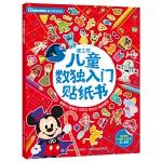 迪士尼儿童数独入门贴纸书