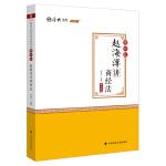 2020司法考试厚大法考理论卷・赵海洋讲商经法