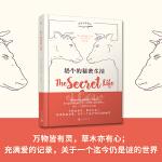 我的动物朋友:奶牛的秘密生活(英国现象级畅销书,引发热议,获得欧美各国媒体的一致好评)