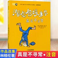 淘气包埃米尔 中国少年儿童出版社真是不寻常注音版当当自营