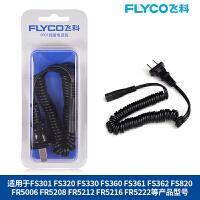 飞科(FLYCO原装电源线FP01 适用于剃须刀FS360 361 毛球机FR5006,FR5225,5222等充电