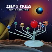太阳行星模型学生天文科教知识手工拼装涂鸦教学地球运转益智玩具