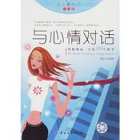 【二手书8成新】与心情对话:明媚靓丽一生的99个细节 蒋�D兰 中国纺织出版社
