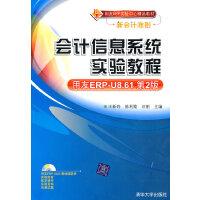 【旧书二手书8新正版】 会计信息系统实验教程(用友ERP-U 8.61第2版)(配光盘)(用友E