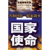 【二手书8成新】国家使命:共和国税案调查 张京民 作家出版社