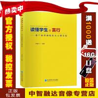 读懂学生的言行 每一个教师都能成为心理专家 刘陆军 东北师大出版社