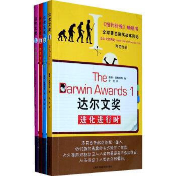 达尔文奖(全4册)