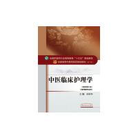 中医临床护理学――十三五规划
